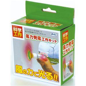 (まとめ)アーテック 風力発電工作キット 【×40セット】