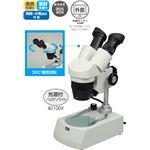 回転式双眼実体顕微鏡 AC100
