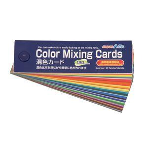 (まとめ)アーテック 混色カード ポスターカラー...の商品画像