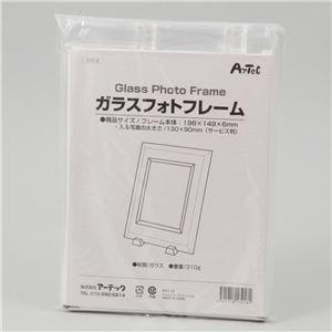 (まとめ)アーテックガラスフォトフレーム【×30セット】