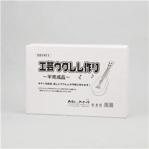 (まとめ)アーテック 工芸ウクレレ作り 【×5セット】