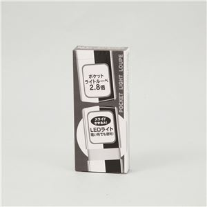 (まとめ)アーテック ポケットライトルーペ(黒) 【×10セット】