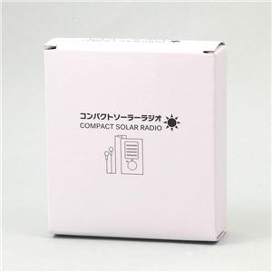 (まとめ)アーテックコンパクトソーラーラジオ(AM・FM)【×40セット】