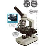 アーテック 生物顕微鏡 DIN規格 ハロゲン光源 DM600