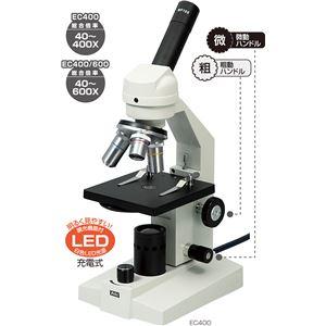 (まとめ)アーテック 生物顕微鏡 EC400/600 【×1セット】