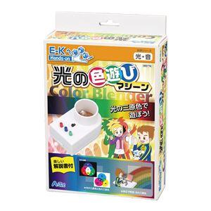 (まとめ)アーテック 光の色遊びマシーン 【×5セット】