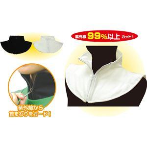 (まとめ)アーテック UVカットネックガード ホワイト 【×5セット】