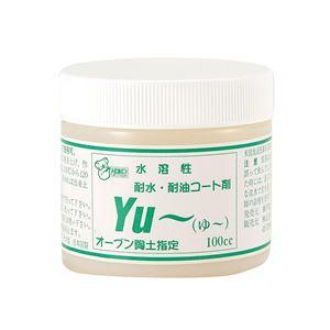 (まとめ)アーテック オーブン陶土 コート剤YU...の商品画像