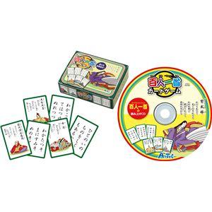 (まとめ)アーテック 百人一首カードゲーム(ナレーションCD付) 【×10セット】 - 拡大画像