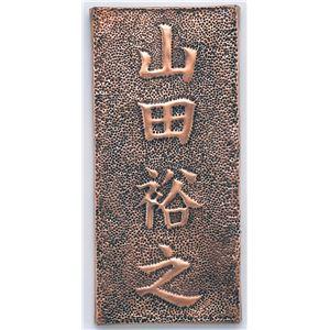 (まとめ)アーテック 銅板表札 【×10セット】の紹介画像2