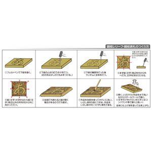 (まとめ)アーテック 銅板表札 【×10セット】の紹介画像4