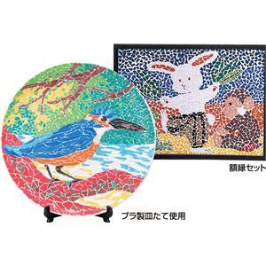 (まとめ)アーテック プラモザイク 【大】 12色組 90×90mm ボンド付き 【×15セット】