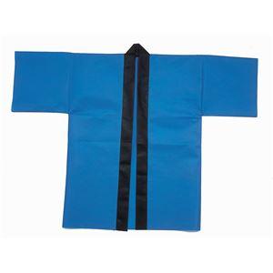 (まとめ)アーテックカラー不織布はっぴ/法被【大人用Lサイズ】ブルー(青)【×15セット】