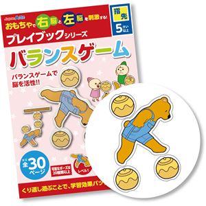 (まとめ)アーテック バランスゲーム プレイブック 【×15セット】