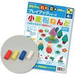 (まとめ)アーテック 小麦粉粘土 プレイブック 【×15セット】