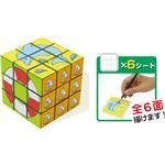 (まとめ)アーテック 工作6面立体パズル 【×15セット】