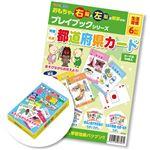 (まとめ)アーテック 都道府県カード プレイブック 【×15セット】