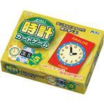 (まとめ)アーテック 時計カードゲーム 【×15セット】