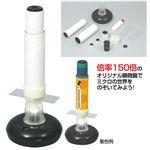 (まとめ)アーテック 手作り顕微鏡 【×30セット】