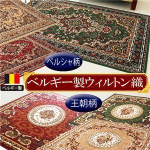 ベルギー製お買得ウィルトン織カーペット 1: マット小 約90×60cm ペルシャレッドの詳細を見る
