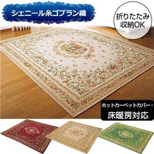 ブーケ柄ゴブラン織カーペット 6: マット 約75×45cm ベージュの詳細を見る
