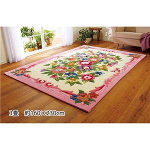 可憐な花柄アクリルフックカーペット 2: 3畳 約160×230cm ローズの詳細を見る
