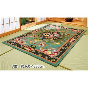 ウール100%緞通柄フックカーペット 1: 1.5畳 約130×185cm グリーンの詳細を見る