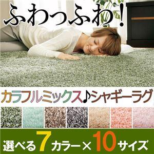 厚みが選べる カラフルミックスシャギーラグ ふっくらタイプだ円約190×290cm グリーンの詳細を見る