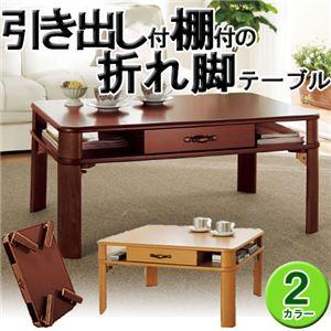 引き出し付折れ脚テーブル 1:幅75cm ダークブラウン