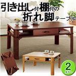 引き出し付き折れ脚テーブル(折りたたみローテーブル) 【1: 幅75cm】 木製 棚収納付き ライトブラウン