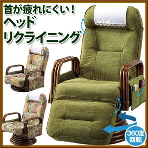 ヘッドリクライニング付籐回転座椅子 【3: フットリクライニング付ハイタイプ】 肘付き グリーン(緑) 【完成品】 - 拡大画像