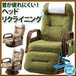 ヘッドリクライニング付籐回転座椅子 【2: ハイタイプ】 サイドポケット/肘付き 花柄 【完成品】