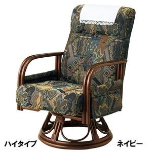籐リクライニング回転座椅子 【2: ハイタイプ】 サイドポケット/肘付き ネイビー(紺) 【完成品】 - 拡大画像