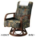 籐リクライニング回転座椅子 【2: ハイタイプ】 サイドポケット/肘付き ネイビー(紺) 【完成品】