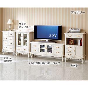ロータイプテレビ台/テレビボード (デザイン家具シリーズ「サラ」) 【1: 幅120cm】 木製(マホガニー) アイボリー