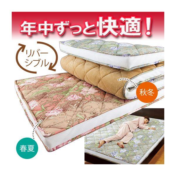 10000円で販売 マチメッシュ付リバーシブル敷布団 2: シングル グリーン
