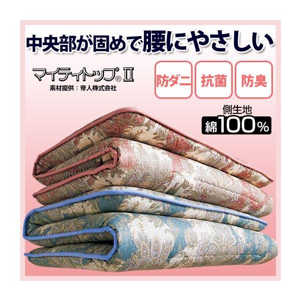 10000円で販売 日本製 抗菌防臭防ダニ&バランス敷布団 2: ブルーシングル