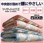抗菌防臭防ダニ&バランス敷布団 【4: ダブルサイズ】 日本製 ブルー(青)