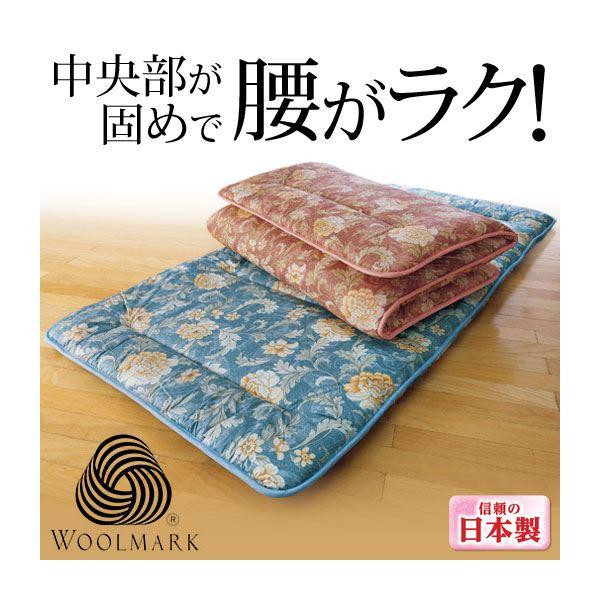 10000円以下で販売 フランス羊毛使用ウールマーク付腰部固めバランス敷布団 1: シングル(約100×210cm) ローズ