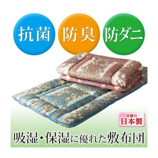 10000円で販売 固わた入抗菌防臭防ダニ羊毛入敷布団 3: シングル ブルー
