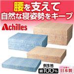 アキレスバランスマットレス 4: シングル6cm ブルー
