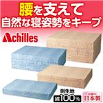 アキレスバランスマットレス 8: セミダブル10cm ブルー