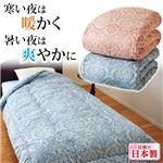 暑い寒いをちょうどよく掛け布団 【2: セミダブルサイズ/約170cm×210cm】 日本製 ブルー(青)