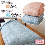 暑い寒いをちょうどよく掛け布団 【3: ダブルサイズ/約190cm×210cm】 日本製 ブルー(青)