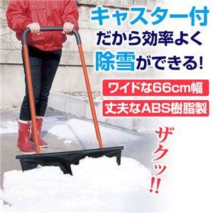 新・キャスター雪押しくん - 拡大画像