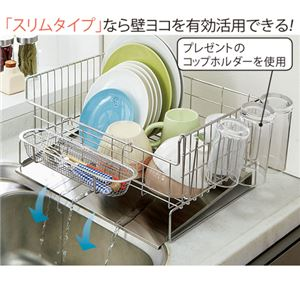 食器の出し入れがしやすい水切りラック【1:スリム】ステンレス製コップホルダー/水が流れるトレー付き日本製