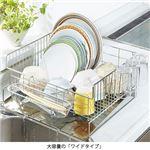 食器の出し入れがしやすい水切りラック 2: ワイド