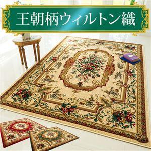 王朝柄ウィルトン織カーペット「リエール」 1: マット ベージュの詳細を見る