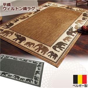ベルギー製平織ウィルトンラグ 2: 約140×200cm ブラウンの詳細を見る
