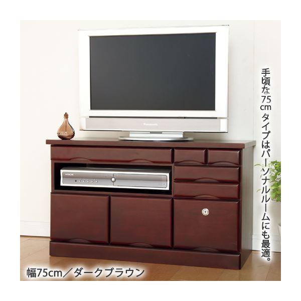 おしゃれでシンプルなテレビ台・テレビボード 引き出しいっぱいテレビ台/テレビボード 【4: 幅120cm】 木製 カギ2個付き ダークブラウン